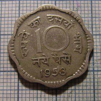 Индия, 10 новых пайс 1958 г