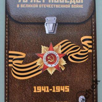 Альбом 70 лет Победы под монеты 5 руб. и 10 руб