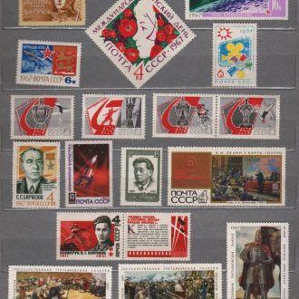 НЕГАШЕНЫЕ МАРКИ СССР = 1967 - 1968 гг. = 41 шт