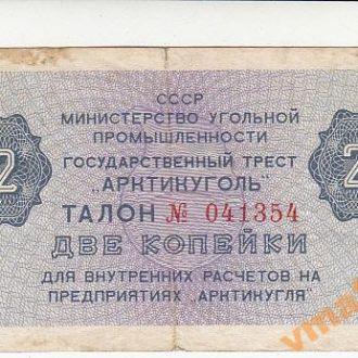 Арктикуголь Шпицберген 2 копейки 1979 год