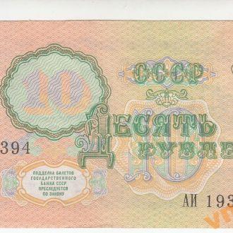 10 рублей 1991 год серия АИ СОСТОЯНИЕ