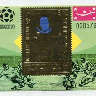 ЙЕМЕН 1970 СПОРТ ФУТБОЛ ВАН ХИМСТ МЕХИКО