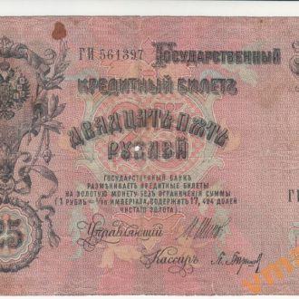 25 руб 1909 г Шипов Барышев имперское правител