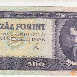 ВЕНГРИЯ 500 форинтов 1975 год СОСТОЯНИЕ