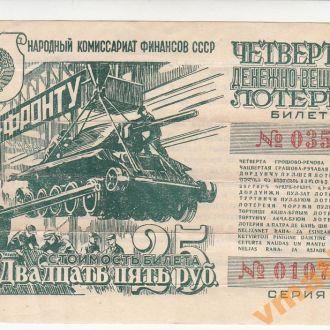 Лотерея 1944 год 25 рублей ТЫЛ-ФРОНТУ