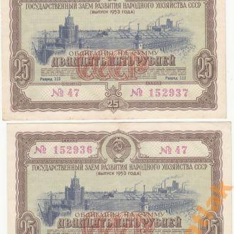 Облигации 25 рублей 1953 год 2 шт №№ подряд