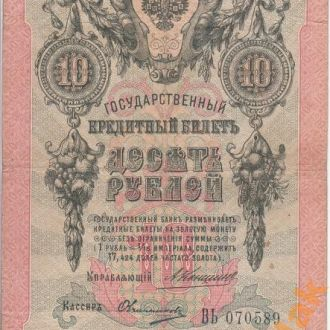 10 рублей 1909 год Коншин Овчинников