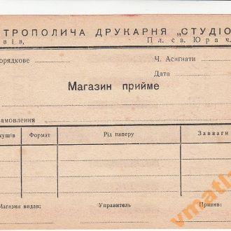 "Львов Митрополича друкарня ""СТУДИОН"""