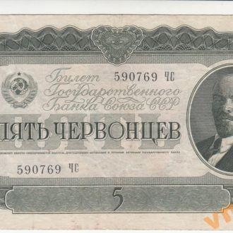 5 червонцев 1937 год серия ЧС