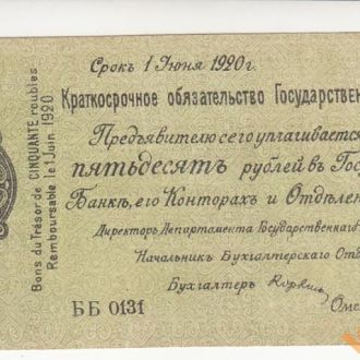 КОЛЧАК ОМСК 50 рублей 1919 год ИЮНЬ