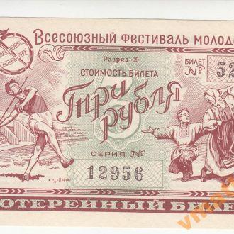 Лотерея ФЕСТИВАЛЬ МОЛОДЕЖИ 3 руб 1956 год UNC