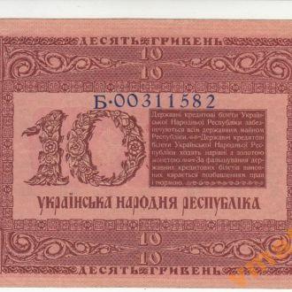 10 гривен 1918 год серия Б aUNC