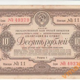 Облигации 10 рублей 1938 год