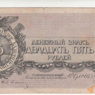 ЮДЕНИЧ 25 рублей 1919 год серия А