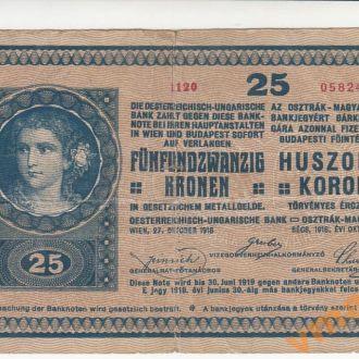 Австоро-Венгрия 25 крон 1918 год