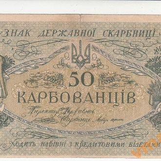 50 карбованцев 1918 год АК І 193