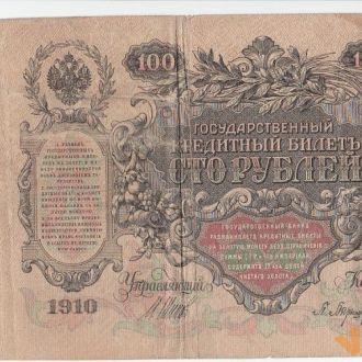 100 рублей 1910 год Шипов Барышев имперск ппавител