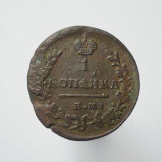 1 копейка 1821 ем. нм.