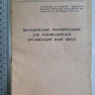 Методические рекомендации для руководителей 1979г.