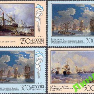 Россия 1995 живопись корабли флот парусники **