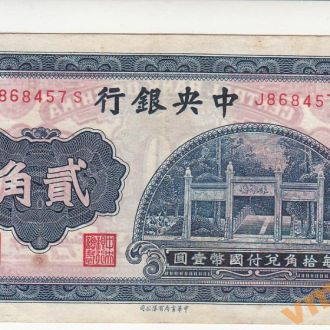 КИТАЙ 20 центов 1931 год