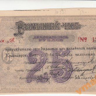 КРАСНОЯРСК 25 рублей 1919 год серия  В СОСТОЯНИЕ
