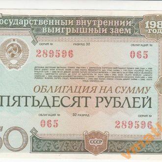Облигация 50 рублей 1982 (1986) год разряд 32