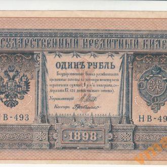 1 рубль 1898 год Шипов Г. де Милло aUNC