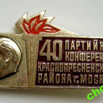 40 ПАРТИЙНАЯ КОНФЕРЕНЦИЯ КРАСНОПРЕСНЕНСКОГО Р-НА