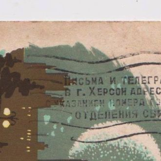 С НОВЫМ ГОДОМ =1965 г =ДЕРГИЛЕВ =индексация ХЕРСОН