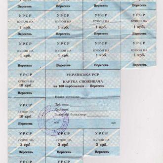 КАРТКА СПОЖИВАЧА= 100 крб- ВЕРЕСЕНЬ 1990 р -ХМЕЛЬН