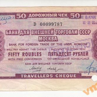 ДОРОЖНЫЙ ЧЕК 50 руб 1978 год СВОБОДНАЯ КОНВЕРСИЯ