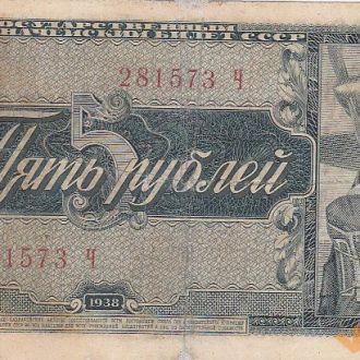 5 рублей 1938 год серия однолитерная