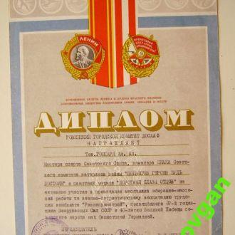 ДИПЛОМ = КОМИТЕТ ДОСААФ  = г.РОВНО = 1985