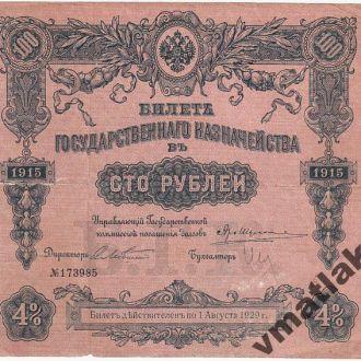 Билет Государствен казначейства 100 рублей 1915