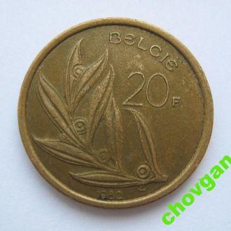 20 ФРАНКОВ = 1980 г. = БЕЛЬГИЯ