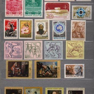 1971 г. = НЕГАШЕНЫЕ МАРКИ СССР =  43 шт.
