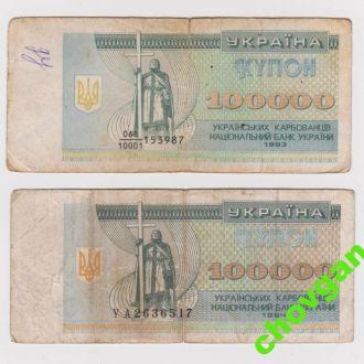 100000 крб.= 1993 и 1994 гг. = КУПОН = Украина