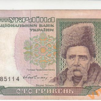 100 гривен 1996 год Гетьман серия ЗАМЕЩЕНИЯ ЯЯ