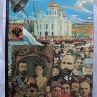 Илья Глазунов Фотоальбом 2 тома