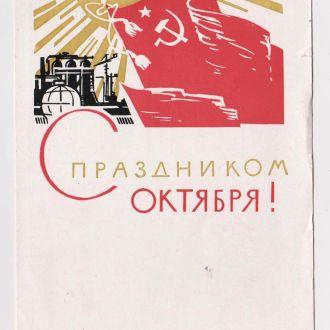 С ПРАЗДНИКОМ ОКТЯБРЯ = ДМПК 1965 г= ФИЛИППОВ= чист