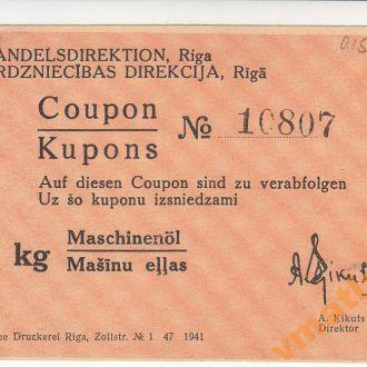Рига 1941 год купон на 1 кг машинного масла aUNC