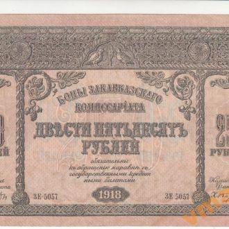 Закавказье 250 руб 1918 UNC-aUNC без фирнисов сетк