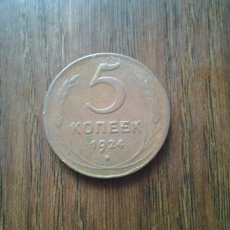 5 коп. 1924 г. сост. на фото