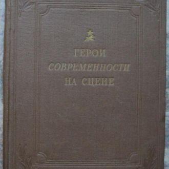 Герои современности на сцене 1953 г. тираж 10 000