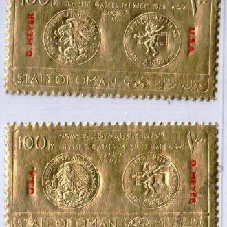 Оман 1968 олимпийские игры MNH