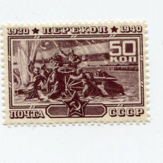 СССР 1940 ПЕРЕКОП ** ЛОШАДЬ