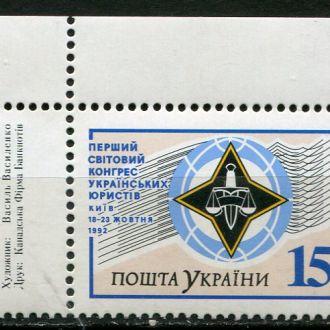 Украина 1992 Конгресс Украинских юристов MNH