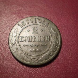 2 копейки 1899 г.