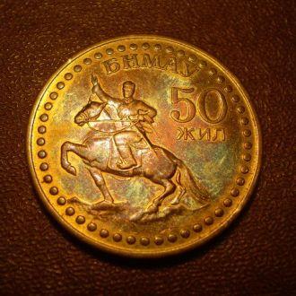 Монголия 50 жил 1971 г.